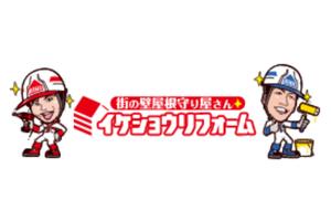イケショウリフォーム(FCR株式会社)