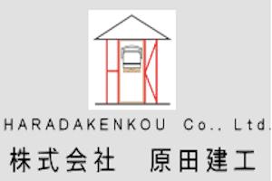 株式会社原田建工