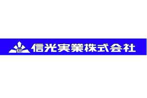 信光実業株式会社