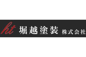 堀越塗装株式会社