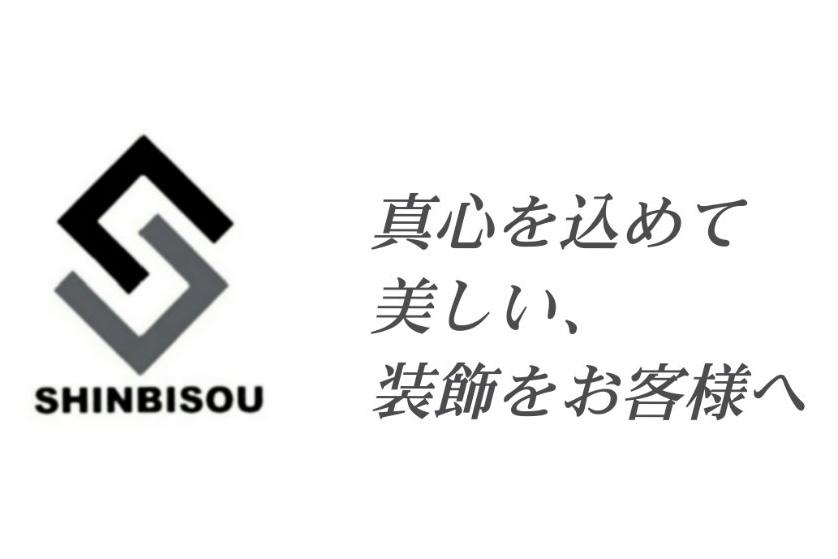 株式会社SHINBISOU