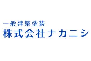 株式会社ナカニシ