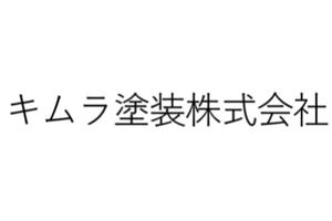 キムラ塗装株式会社
