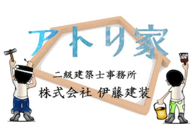 株式会社伊藤建装