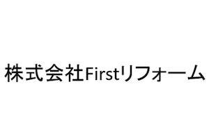 株式会社Firstリフォーム
