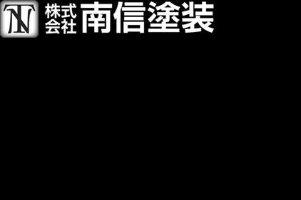 株式会社南信塗装