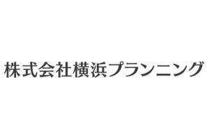 株式会社横浜プランニング