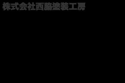 株式会社西脇塗装工房