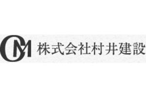 株式会社村井建設