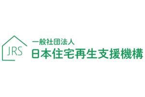 一般社団法人日本住宅再生支援機構
