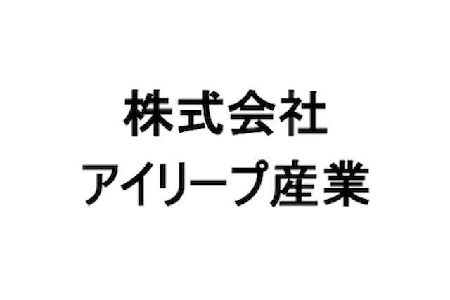 株式会社アイリープ産業