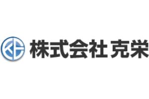 株式会社克栄