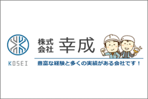 株式会社幸成