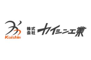 株式会社カイシン工業