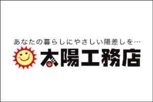 有限会社太陽工務店