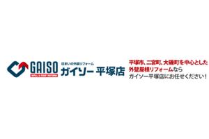 株式会社創新工業(ガイソー平塚店)