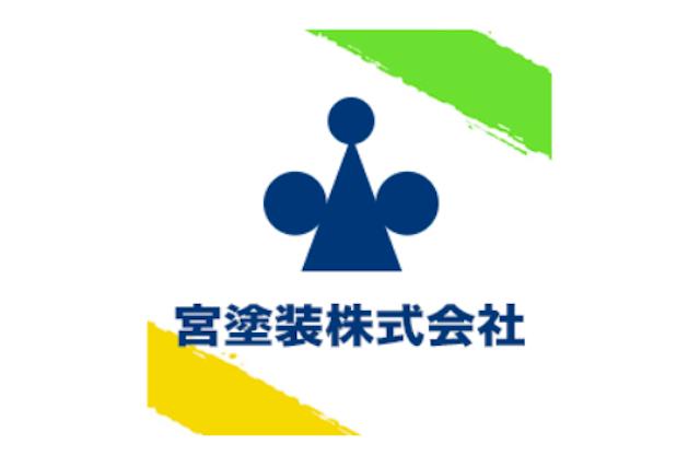 宮塗装株式会社