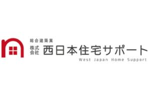 株式会社西日本住宅サポート