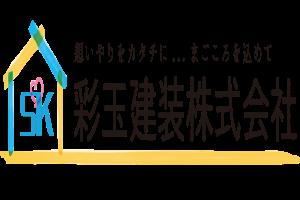 彩玉建装株式会社