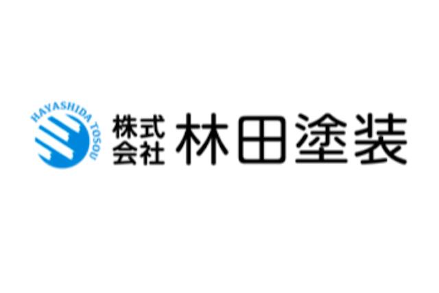 株式会社林田塗装