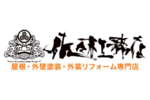 佐々木工務店株式会社