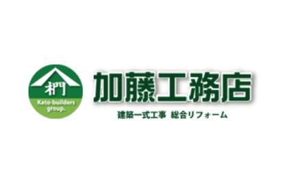 加藤工務店株式会社