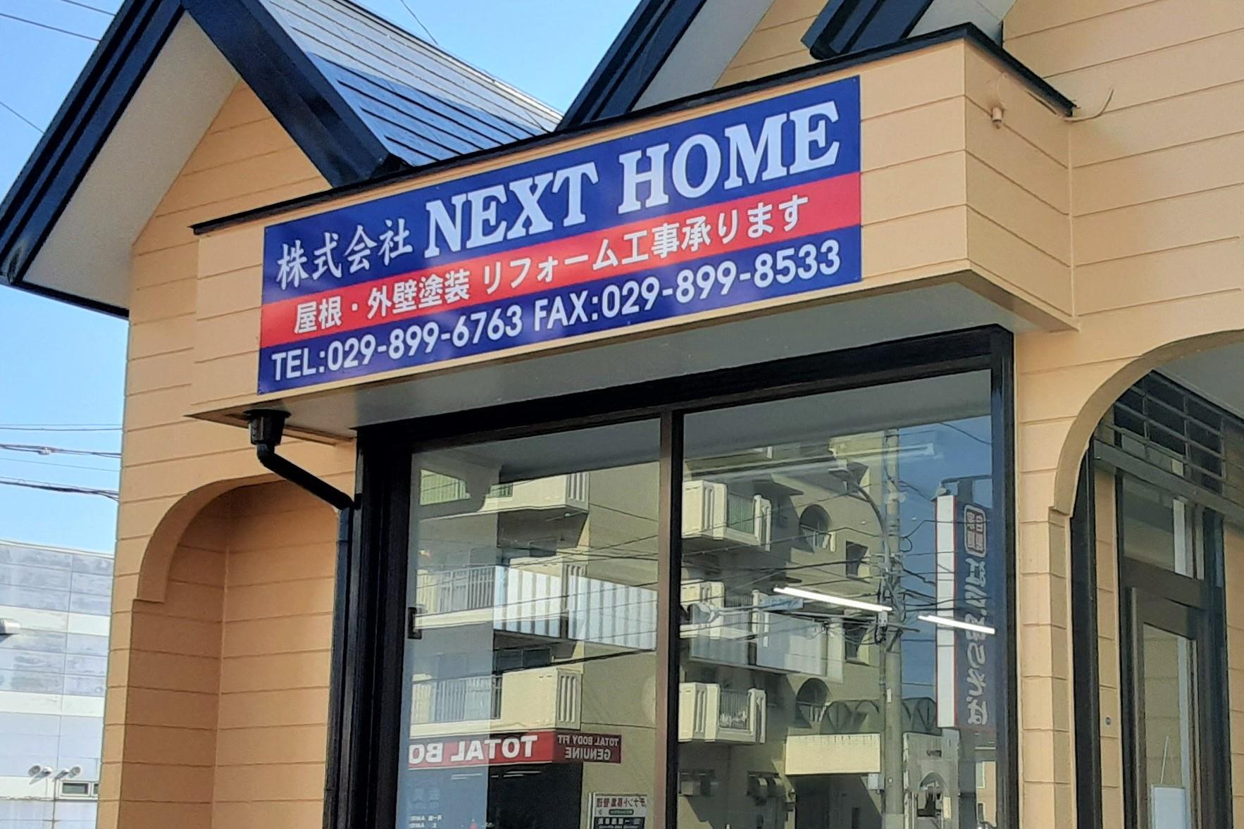 株式会社NEXT HOME