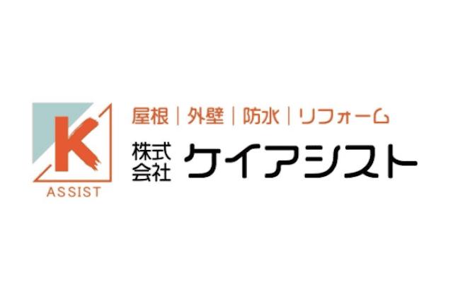 株式会社ケイアシスト