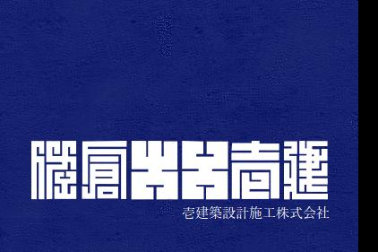 壱建築設計施工株式会社