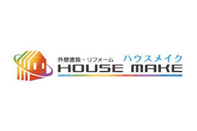 株式会社ハウスメイク